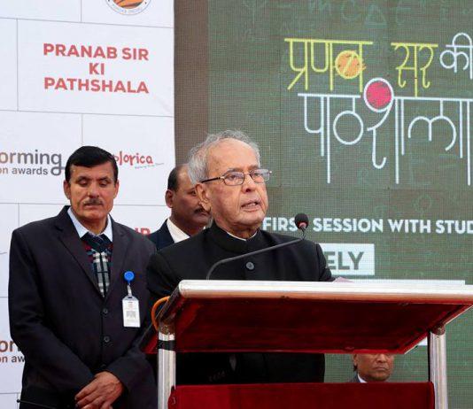 Pranab Sir ki Pathshala